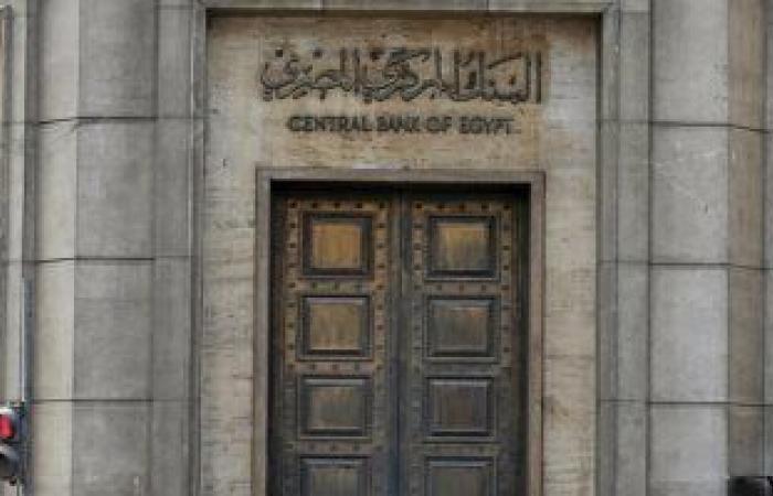 أخبار الاقتصاد المصرى.. المركزى يعلن 65.8 مليار جنيه تسهيلات للمشروعات الصغيرة