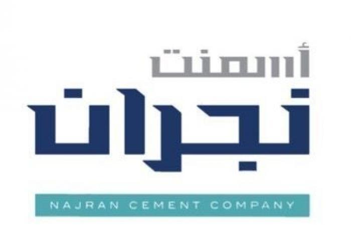 شركة أسمنت نجران تعلن توزيع 127.5 مليون ريال أرباحًا