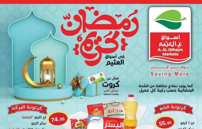 عروض العثيم مصر من 7 ابريل حتى 20 ابريل 2021 عروض رمضان