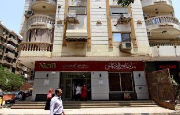 تعرف على الفئات المستحقة لصرف النفقة من بنك ناصر الاجتماعى