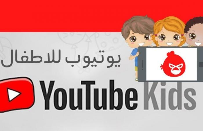 10 معلومات عن تطبيق YouTube Kids