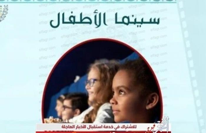 سينما الأطفال.. أحدث فعاليات الإسكندرية للفيلم القصير