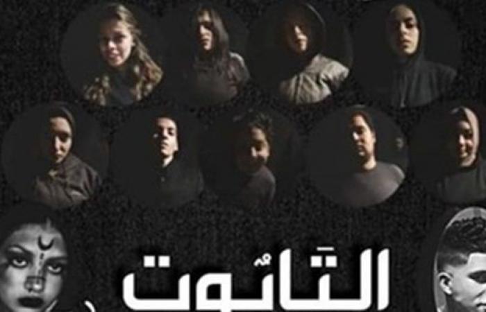 التابوت المقدس لفرقة Es Producion اليوم علي مسرح آفاق
