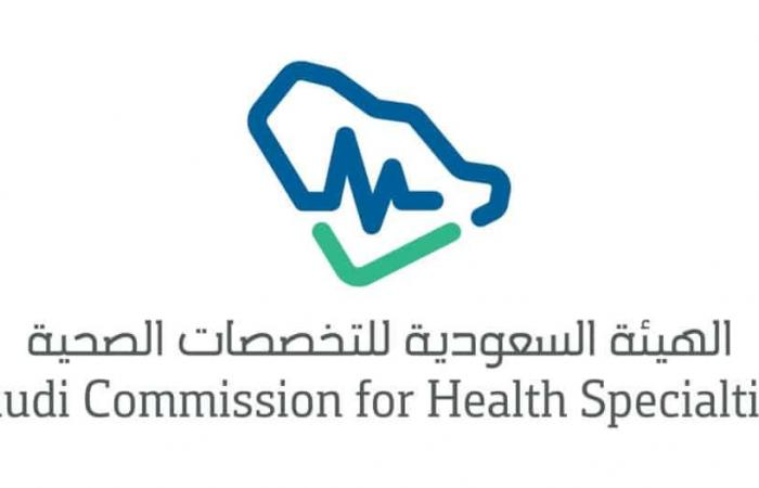 التخصصات الصحية تعلن نسب النجاح في اختبار الرخصة السعودية