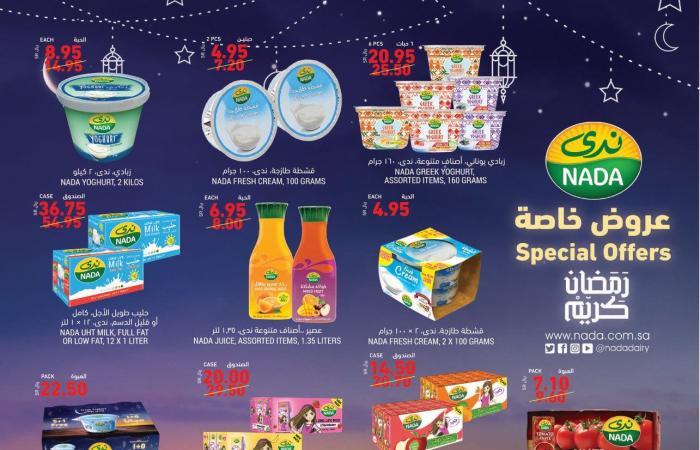 عروض التميمى السعودية من 7 ابريل حتى 13 ابريل 2021 شهر العطاء