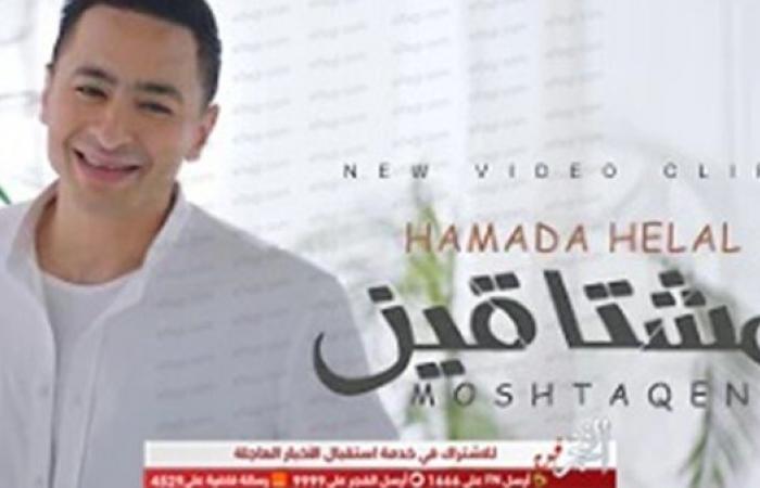 """حمادة هلال يطرح كليب أغنيته الجديدة """"مشتاقين"""" (فيديو)"""
