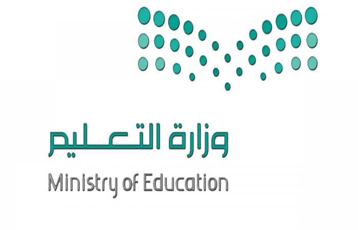 «التعليم» تصدر دليل استراتيجيات التعليم عن بُعد للطلاب ذوي الإعاقة