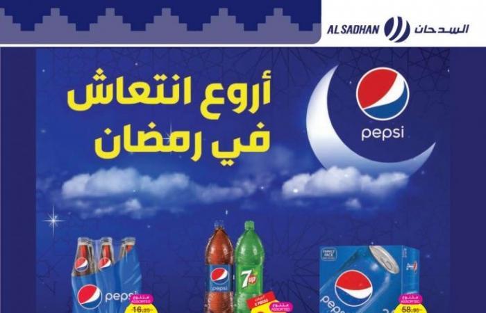 عروض السدحان السعودية اليوم 7 ابريل حتى 13 ابريل 2021 رمضان كريم