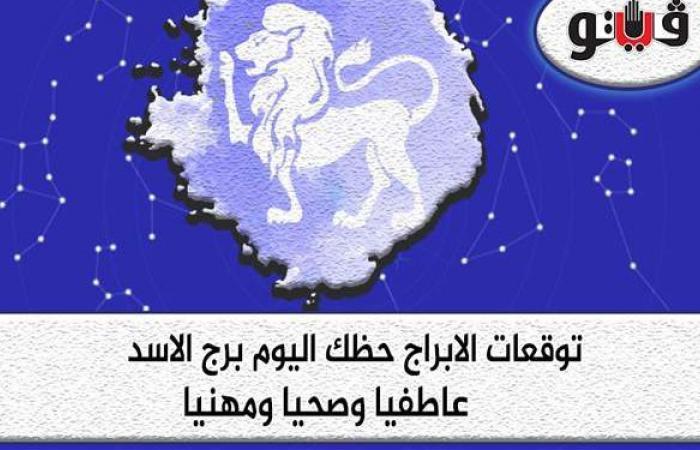 حظك اليوم توقعات الأبراج برج الأسد الخميس 8-4-2021