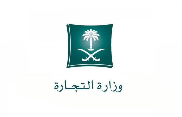 «التجارة» تحيل سبعة معلنين على سناب شات إلى الجهات المختصة وتعاقب سبع منشآت