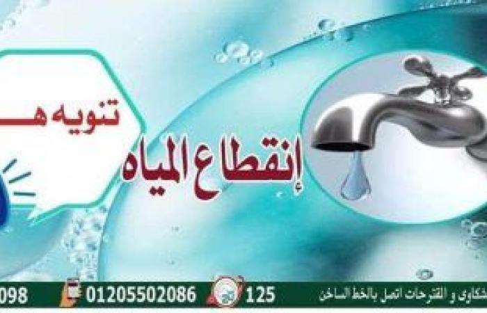 انقطاع المياه لمدة 6 ساعات بمناطق زهراء مدينة نصر ومدينة الأمل