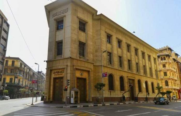 البنك المركزي يعلن مواعيد عمل البنوك في رمضان 2021