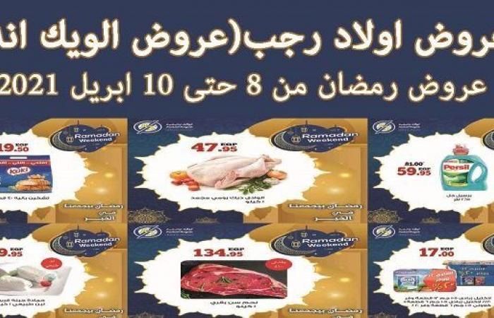 عروض اولاد رجب رمضان من 8 ابريل حتى 10 ابريل 2021 عروض الويك اند