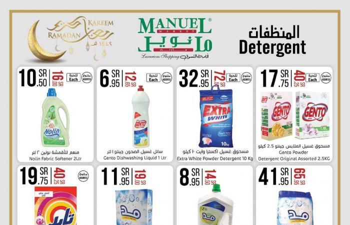 عروض مانويل جدة اليوم 8 ابريل حتى 13 ابريل 2021 عروض رمضان