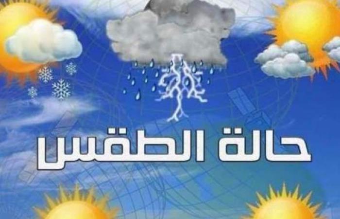 حالة الطقس غداً الجمعة 9 -4 -2021