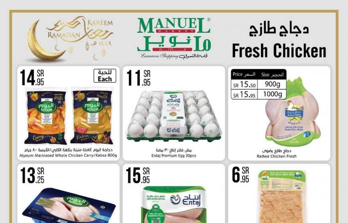 عروض مانويل الرياض اليوم 8 ابريل حتى 13 ابريل 2021 عروض رمضان