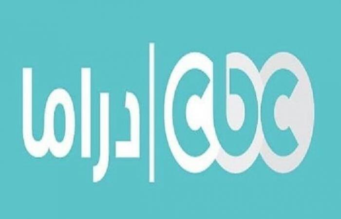 استقبل الآن تردد قناة سي بي سي cbc drama دراما الجديد 2021 علي النايل سات رمضان 2021