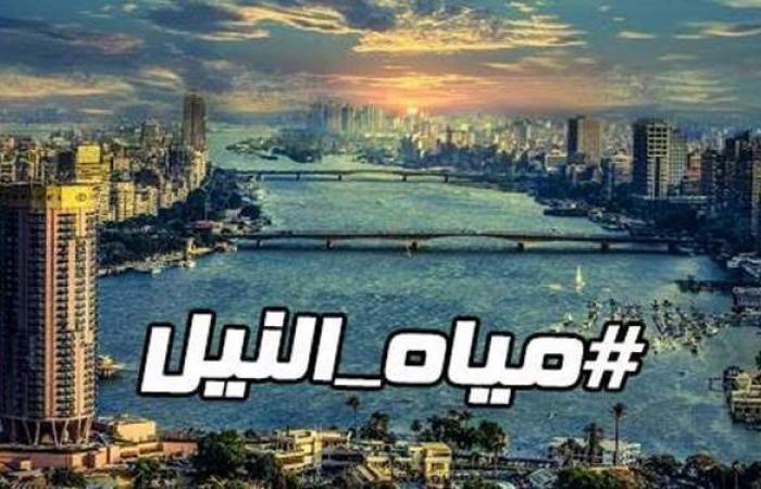 هاشتاج مياه النيل يتصدر تويتر بعد دعوة نبيلة مكرم.. ومغردون: مسألة حياة أو موت