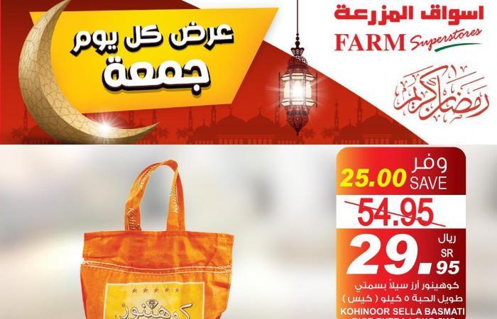 عروض اسواق المزرعة الرياض و الشرقية و عرعر اليوم الجمعة 9 ابريل 2021 سوق الجمعة