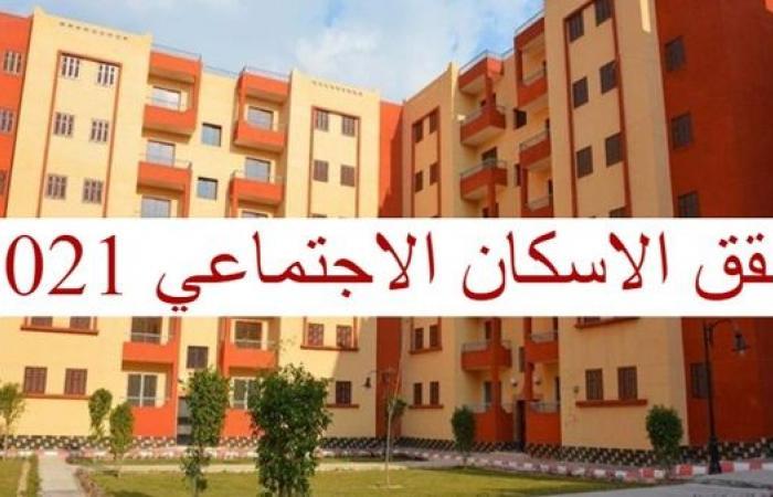 في رمضان 2021.. الاسكان الاجتماعي تعلن عن أكبر طرح للوحدات السكنية بتسهيلات غير مسبوقة
