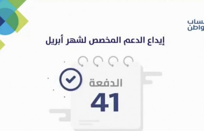 حساب المواطن يعلن إيداع الدعم المخصص لشهر إبريل
