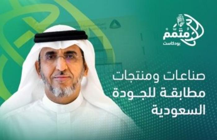 بودكاست متمم يناقش الصناعات والمنتجات المطابقة للجودة السعودية