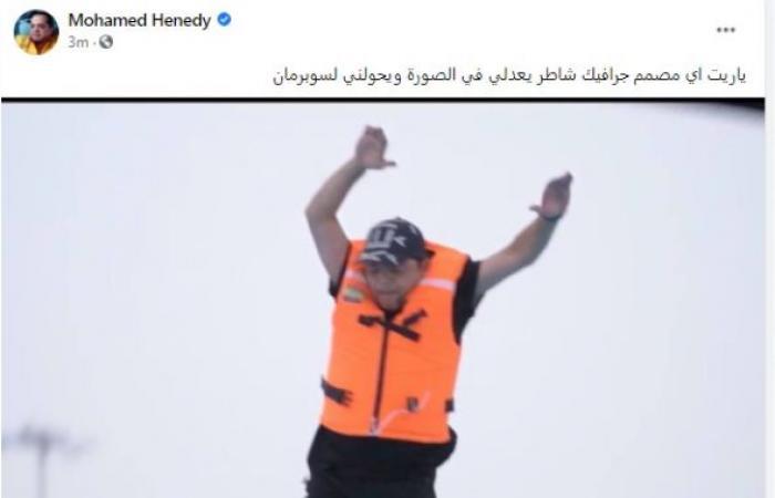محمد هنيدي ساخرًا: عاوز مصمم جرافيك يحولنى لـ سوبر مان