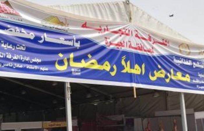 تخفيضات تصل لـ35%.. آخر موعد لمعرض أهلا رمضان بمدينة نصر غدا