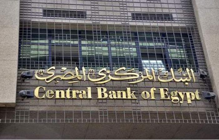 البنك المركزى يطرح سندات خزانة بقيمة 13 مليار جنيه .. غدا