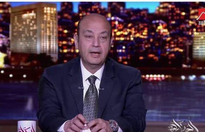 عمرو أديب يعلن غيابه عن شاشة «MBC».. وظهوره على هذه المنصة |فيديو