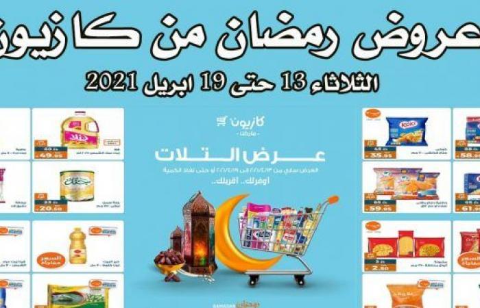عروض كازيون الثلاثاء 13 ابريل حتى 19 ابريل 2021 عروض رمضان