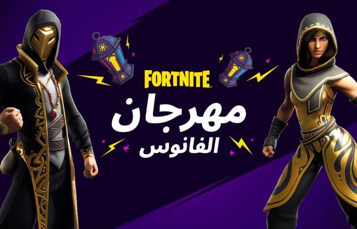 """الإعلان عن فعالية """"مهرجان الفانوس"""" للعبة Fortnite"""