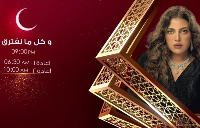 """مواعيد عرض مسلسل """"وكل ما نفترق"""" على قناة الحياة فى رمضان"""