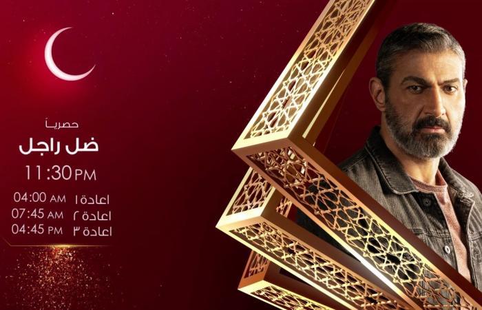 """مواعيد عرض مسلسل """"ضل راجل"""" على قناة الحياة فى رمضان"""