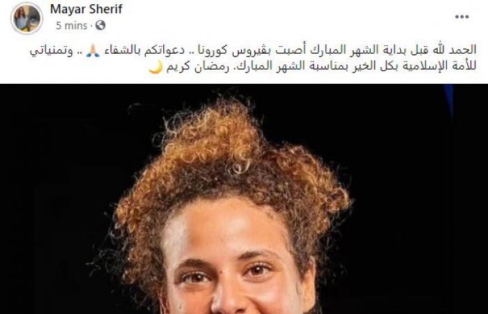 ميار شريف تؤكد إصابتها بفيروس كورونا وتهنئ الأمة الإسلامية بحلول شهر رمضان