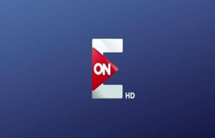 ضبط تردد قناة اون اي لمتابعة أقوي المسلسلات الرمضانية لعام 2021