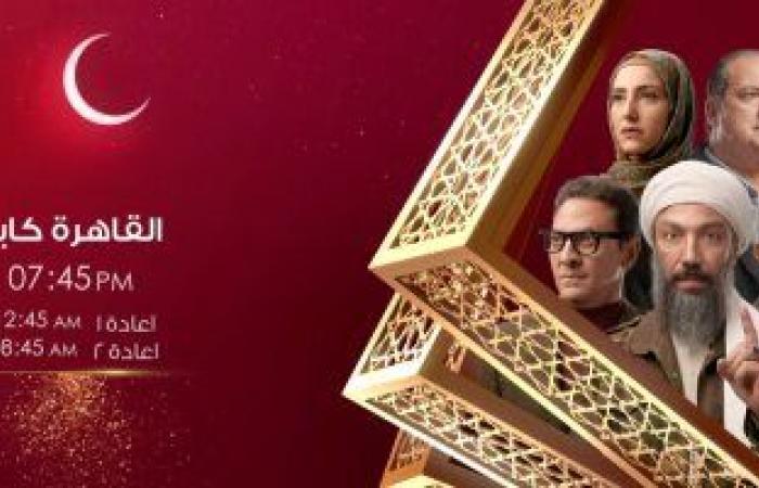 """مواعيد عرض مسلسل """"القاهرة كابول"""" على قناة الحياة فى رمضان"""