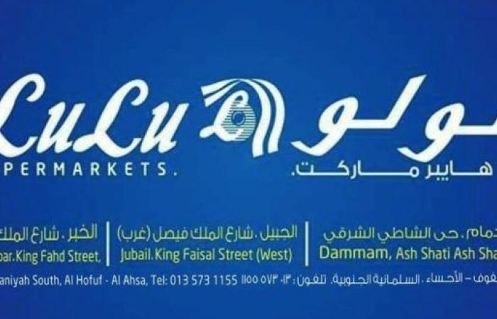 عروض لولو جدة اليوم 12 ابريل حتى 17 ابريل 2021 مهرجان اللحوم