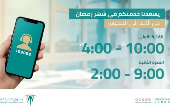 الصندوق العقاري يعلن أوقات عمل الفروع ومركز الاتصال الموحد في رمضان