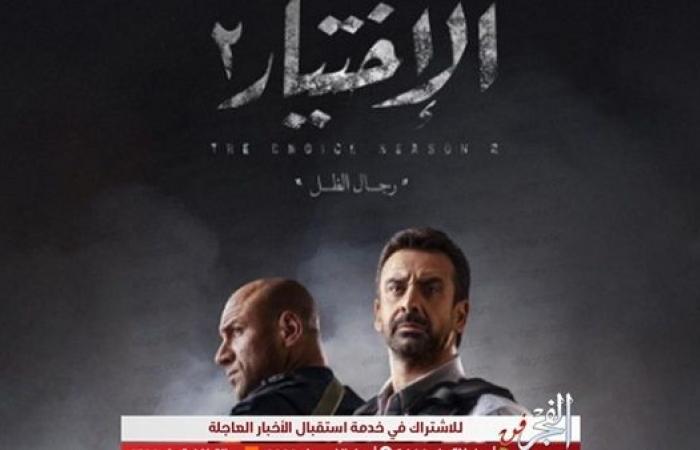 """هادي الجيار وانفجارات وأحمد منسي.. ملخص الحلقة الأولى من """"الاختيار2"""""""