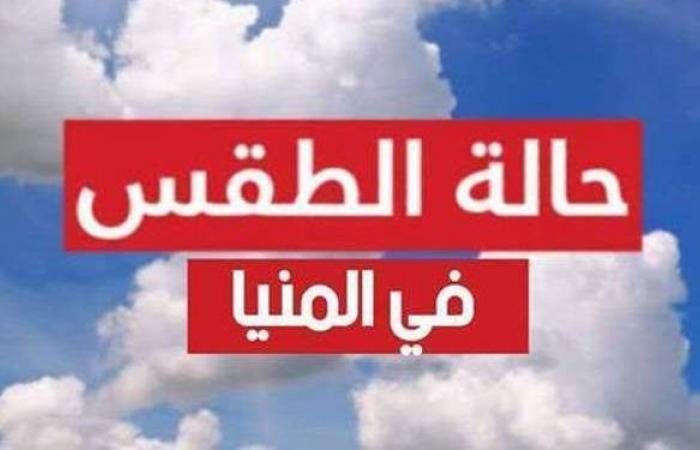حالة الطقس اليوم الأربعاء 14 -4 -2021 في المنيا