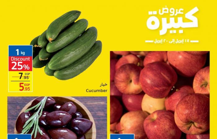 عروض كارفور مصر رمضان من 14 ابريل حتى 20 ابريل 2021 عروض رمضان الكبيرة