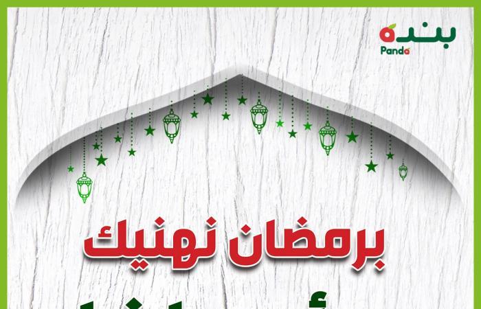 عروض هايبر بنده السعودية اليوم 14 ابريل حتى 20 ابريل 2021 برمضان نهنيك
