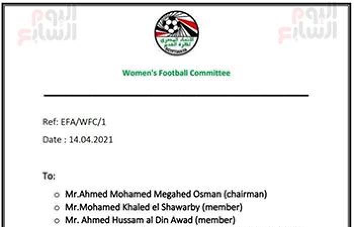أميرة يوسف بعد استقالتها من الجبلاية : الكرة النسائية ليست من أولويات اتحاد الكرة