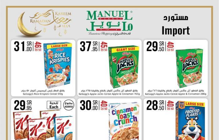 عروض مانويل جدة اليوم 14 ابريل حتى 20 ابريل 2021 رمضان كريم