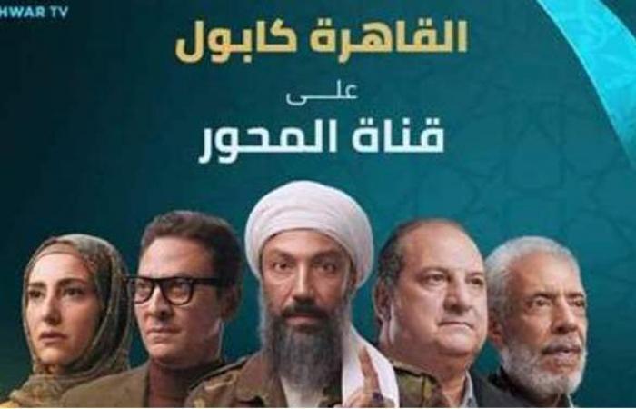 تفجير معسكر أمني تابع للأمريكان في الحلقة الاولي من مسلسل القاهرة كابول