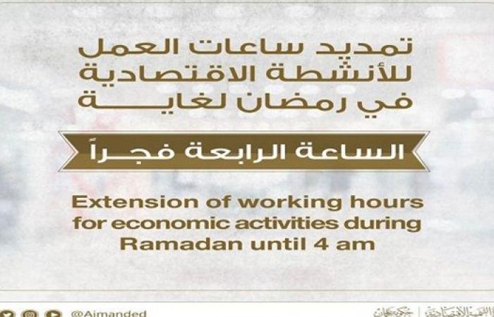 اقتصادية عجمان تقرر تمديد ساعات عمل الانشطة