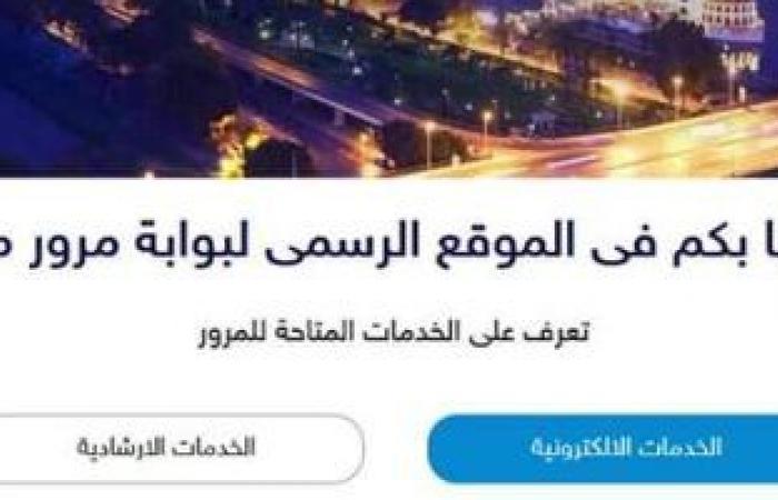 9 خدمات تقدمها بوابة مرور مصر لسائقى السيارات.. أبرزها تجديد الرخصة