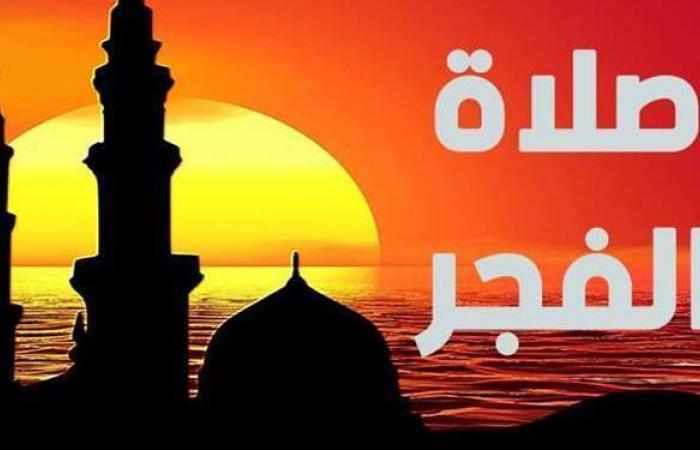 موعد آذان الفجر الجمعة 16-4-2021 في مصر