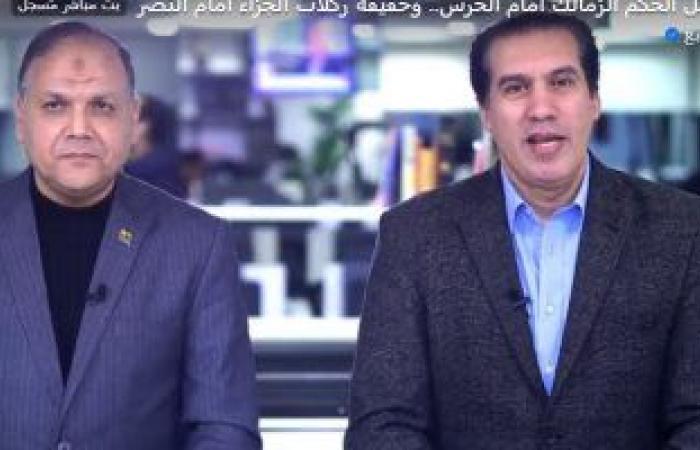 عادل عقل لـ تليفزيون اليوم السابع: حكم مباراة الزمالك والحرس أفسد اللقاء